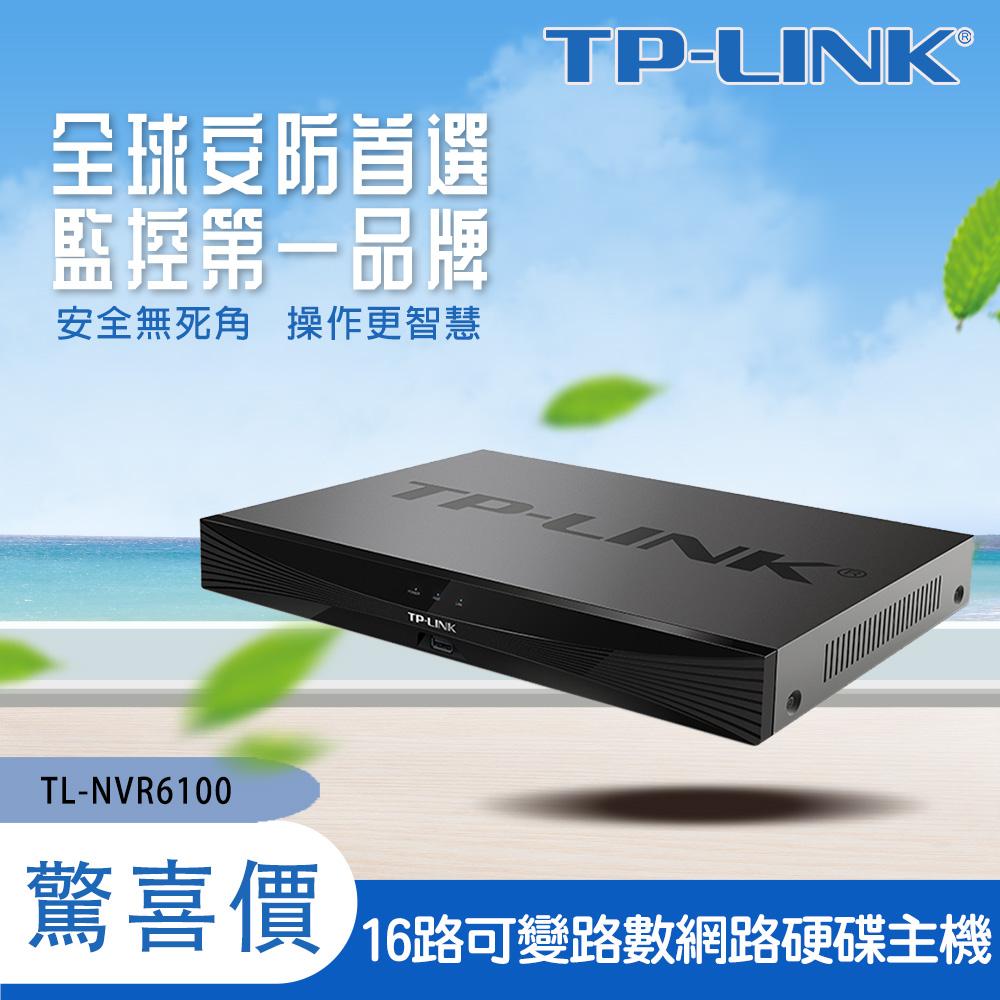 【TP-Link】可變路數網路硬盤錄影機 TL-NVR6100