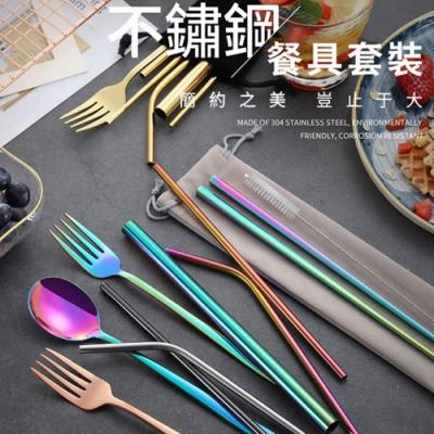 304不銹鋼環保餐具/吸管8件組(附收納袋)
