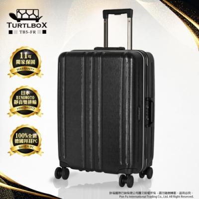TURTLBOX特托堡斯 行李箱 20吋 登機箱 頂級德國拜耳PC材質 TB5-FR (黑瑪瑙)