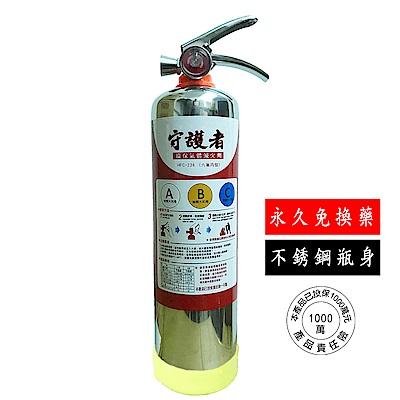 【防災專家】保固十年!守護者5型環保氣體HFC-236不銹鋼滅火劑 永久免換藥