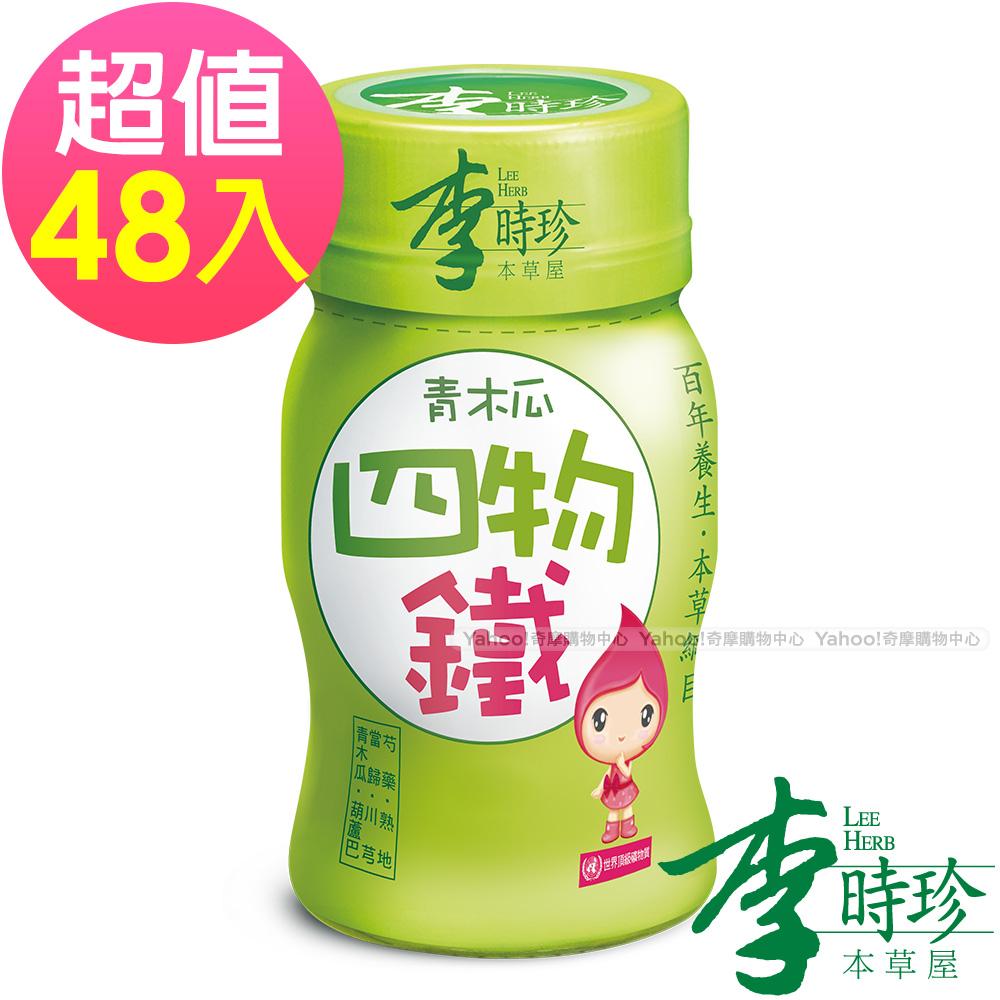 [時時樂賣場]李時珍 青木瓜四物鐵(50ml/瓶)x48入