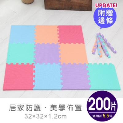 【APG】升級版 紅舒芙蕾玩色系32CM巧拼地墊-附贈邊條(200片裝-適用5.5坪)