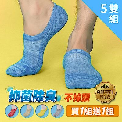 [時時樂]oillio歐洲貴族 (5雙組) 抑菌除臭襪 隱形短襪款-5色(買一組送一組)