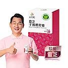 【人可和】雙健字號雙功效靈芝(30粒/盒)-調節免疫延緩老化