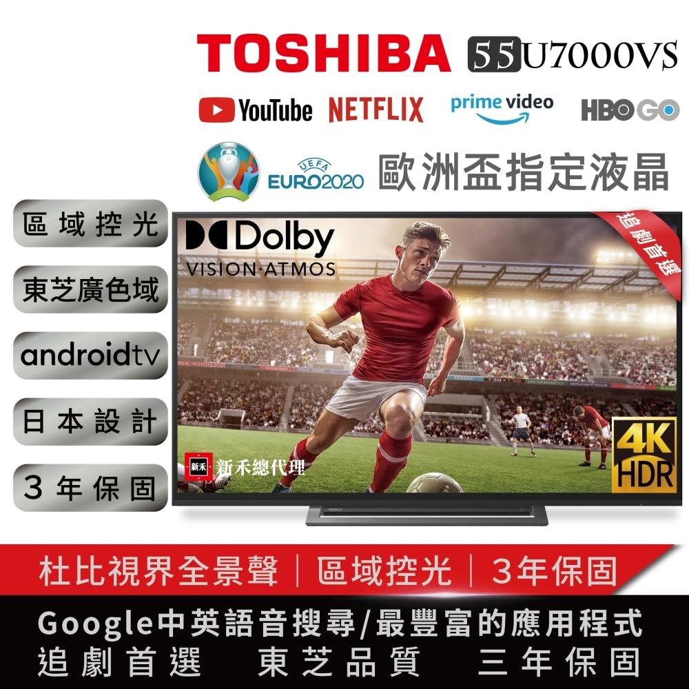 限時賣場-TOSHIBA東芝-55型4K安卓區域控光廣色域六真色PRO3年保智慧聯網三規4KHDR液晶顯示器(55U7000VS)