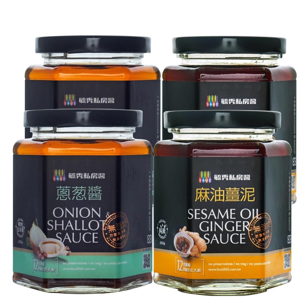 毓秀私房醬 蔥葱薑泥雙后4件組(麻油薑泥醬*2+蔥葱醬*2)