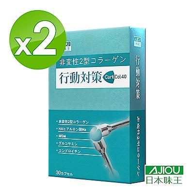 日本味王行動對策膠囊(30粒/盒) x2盒組
