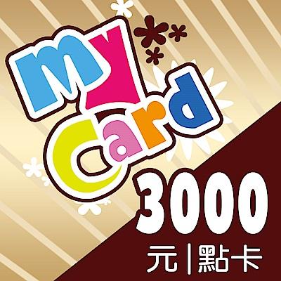 MyCard 3000點虛擬點數卡