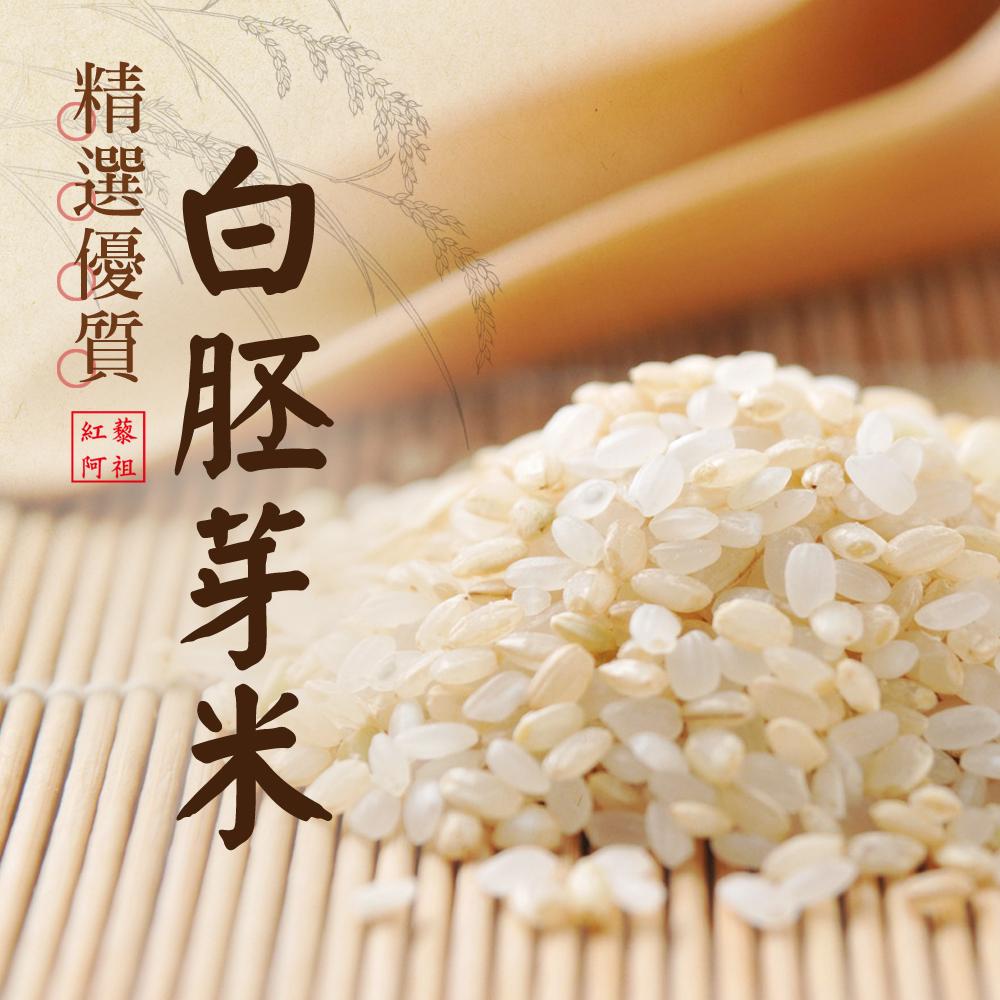 紅藜阿祖‧紅藜白胚芽米輕鬆包(300g/包,共6包)