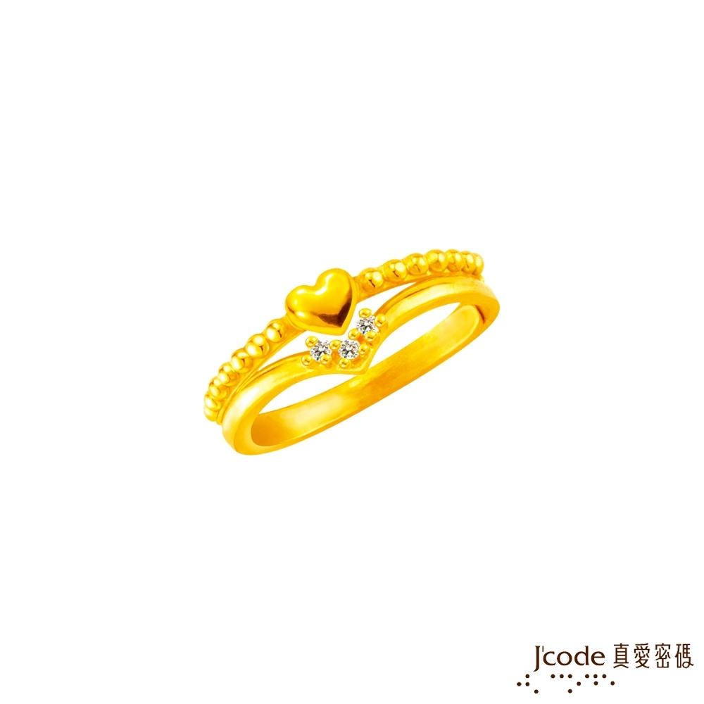 (無卡分期6期)J'code真愛密碼 小美好黃金戒指