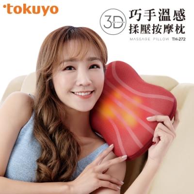tokuyo 3D溫感揉壓按摩枕 TH-272 (按摩頸枕/腰枕)