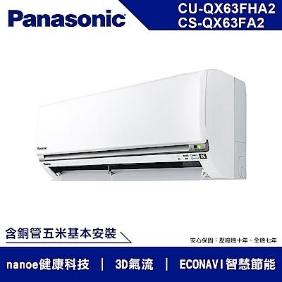 [無卡分期12期]國際牌8-10坪變頻冷暖CS-QX63FA2/CU-QX63FHA2