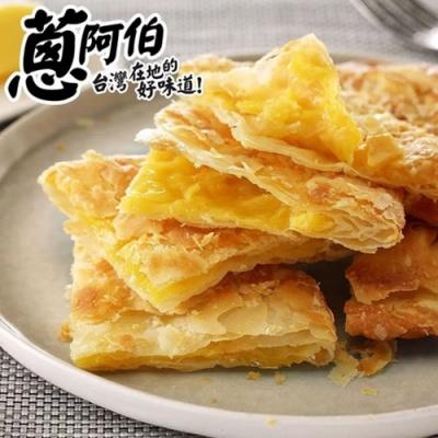 蔥阿伯‧地瓜酥餅(110g*5片,共兩包)