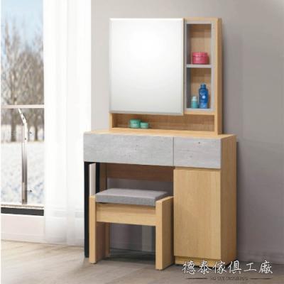D&T 德泰傢俱 MOLY清水模2.7尺鏡台(含椅)-80x41x146cm