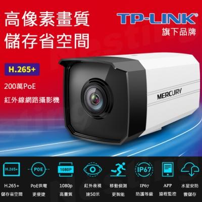 【MERCURY】H.265+ 200萬PoE紅外線網路攝影機 MIPC212P