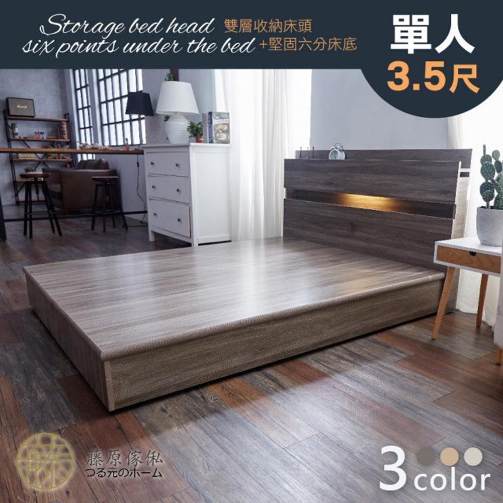 【藤原傢俬】木芯板2件式房間組單人加大3.5尺(6分床底+2層收納床頭)