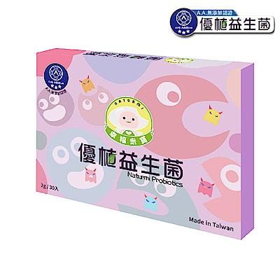 幸福米寶優植益生菌2g*30入/盒1組