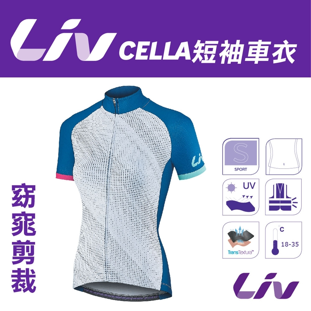 LivCELLA短袖車衣(限量版)