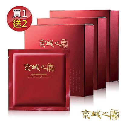 京城之霜牛爾【買1送2】尊榮奢顏緊彈面膜(共3盒9片)