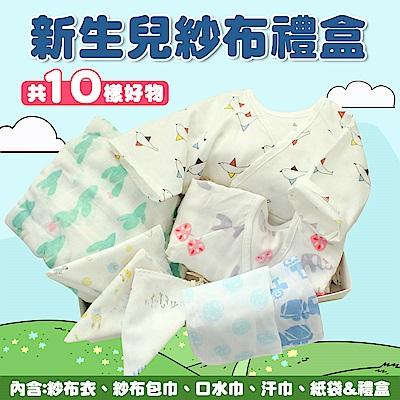 baby童衣 彌月禮盒 新生兒紗布8入組禮盒 A0040