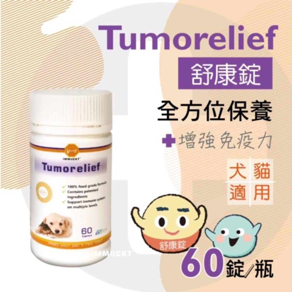 骨力勁-舒康錠Tumorelief 60錠/瓶