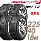 【將軍】ALTIMAX GU5_225/40/18吋濕地輪胎_送專業安裝 四入組(GU5)