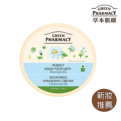 Green Pharmacy 草本肌曜 洋甘菊保濕修護面霜 150ml