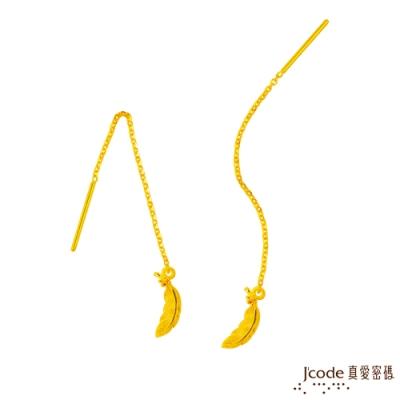 J code真愛密碼 真愛-羽翼黃金耳環