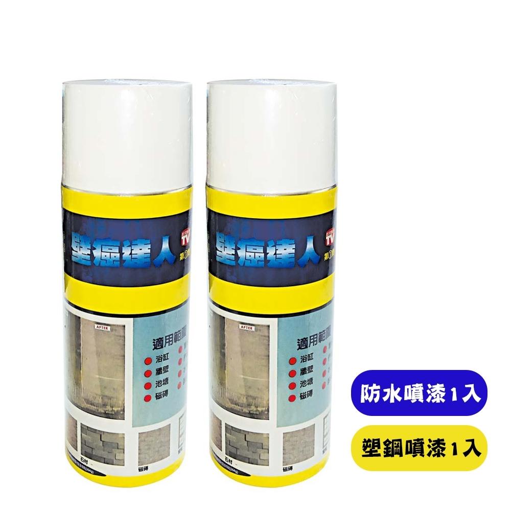 防漏大師-壁癌專家DIY塑鋼噴漆1入+防水噴漆1入