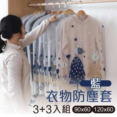 G+居家 衣服防塵袋 藍(3大3小)-6件組