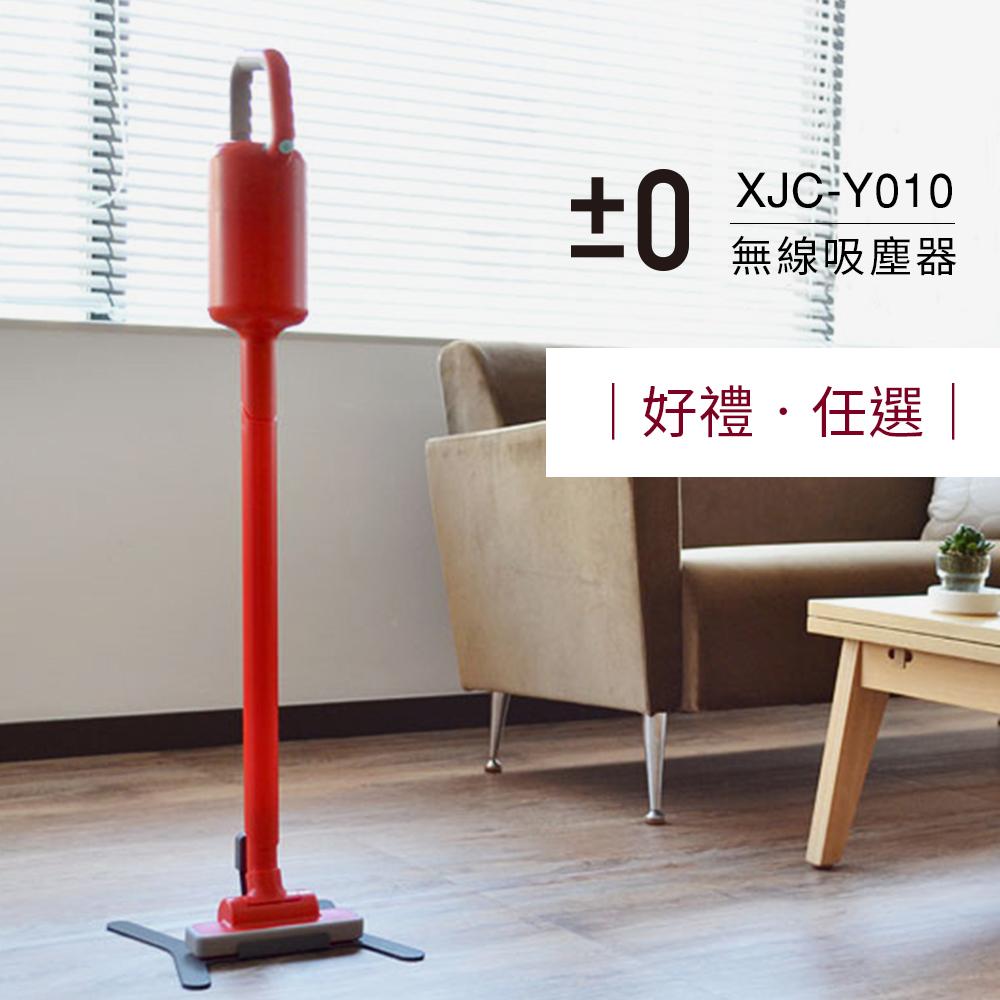 正負零0無線吸塵器XJC-Y010紅色