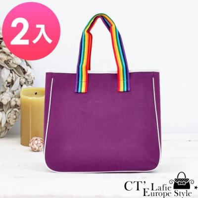 CT Lafie 手提側肩包 帆布提袋 都會紫虹(2入)