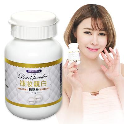 【亞山娜生技】裸妝靚白珍珠粉(60顆/瓶)