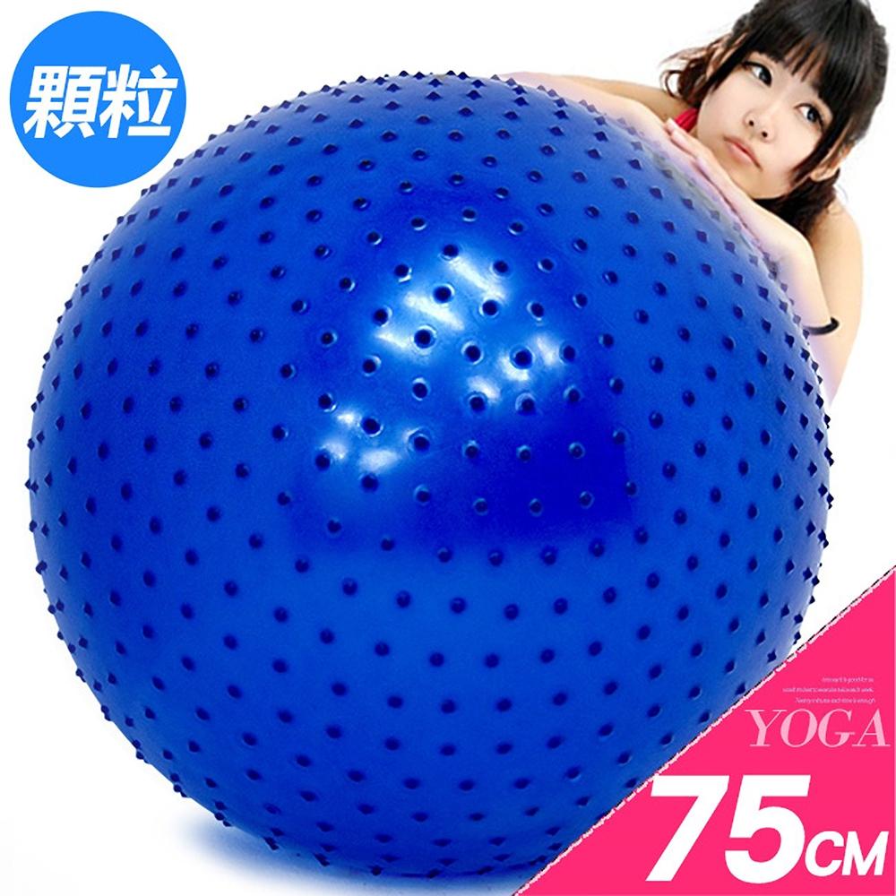 按摩顆粒75CM瑜珈球 (抗力球30吋韻律球帶刺瑜伽球/刺蝟球彈力球健身球/刺球感統球平衡球充氣球大龍球/按摩大球復健球體操球/普拉提球彼拉提斯球)