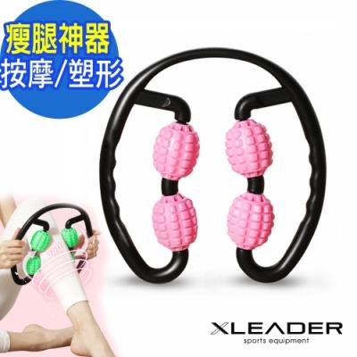 Leader X 多功能環狀夾壓包覆 按摩紓壓瘦腿神器 粉紅