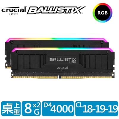 美光 Crucial Ballistix MAX RGB D4 4000/16G(8G*2)黑 雙通