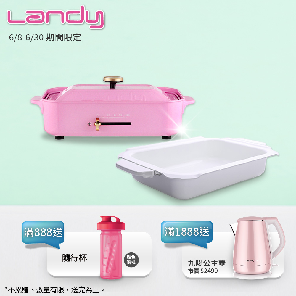 【Landy 藍蒂】日式多功能料理電烤盤 HP-5888