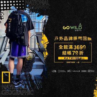 GO WILD 戶外品牌振興回饋  全館滿3699結帳79折