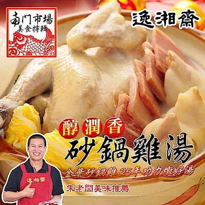 南門市場逸湘齋 雙星報喜(砂鍋雞湯1700g+富貴雙方12套)