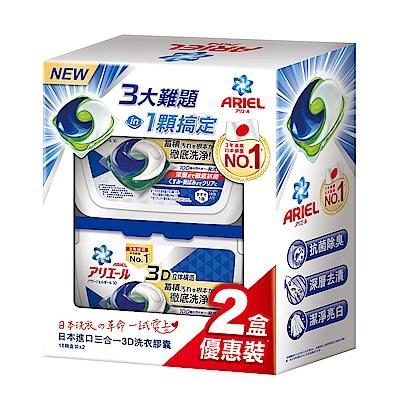 【日本No.1】 Ariel日本進口三合一3D洗衣膠囊(洗衣球) 36顆(18顆X2盒)