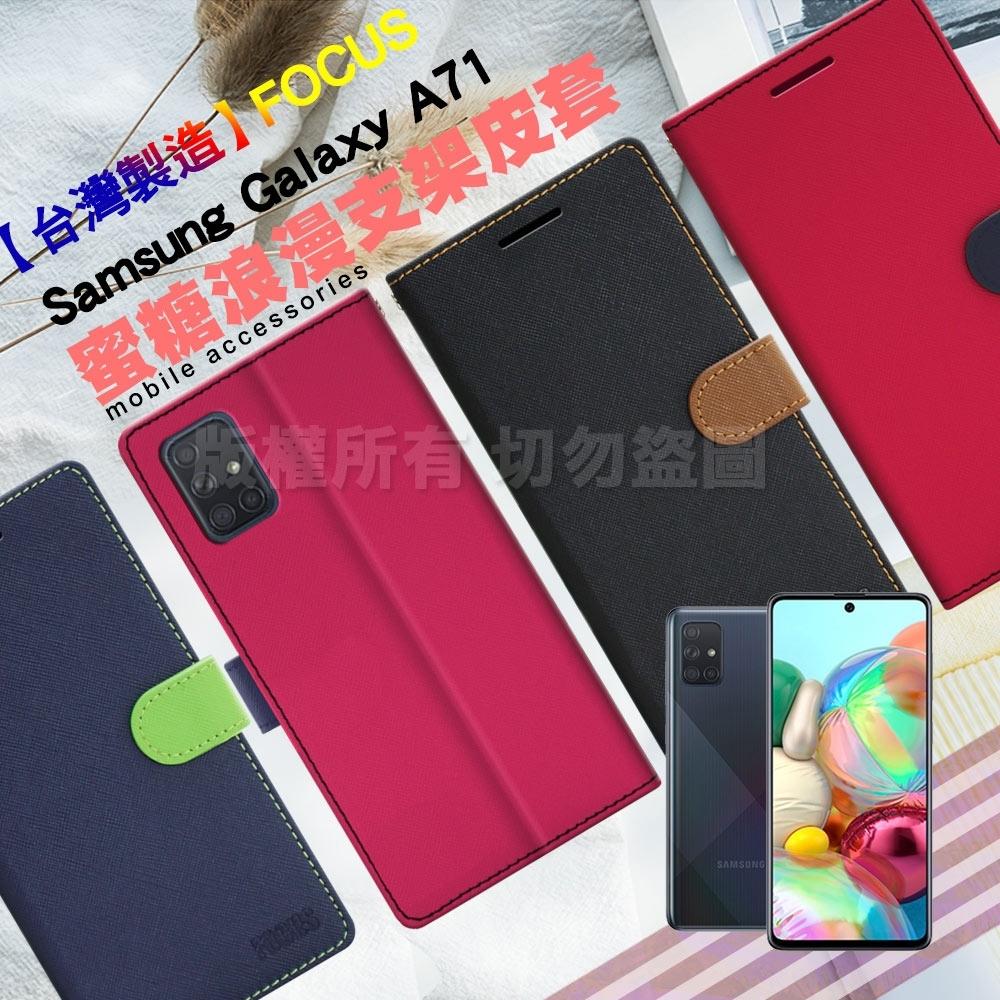 台灣製造 FOCUS for Samsung Galaxy A71 蜜糖繽紛支架皮套