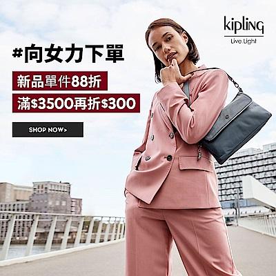 Kipling 向女力下單88折UP