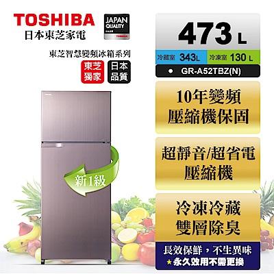 TOSHIBA東芝 473L 1級變頻2門電冰箱 GR-A52TBZ(N)