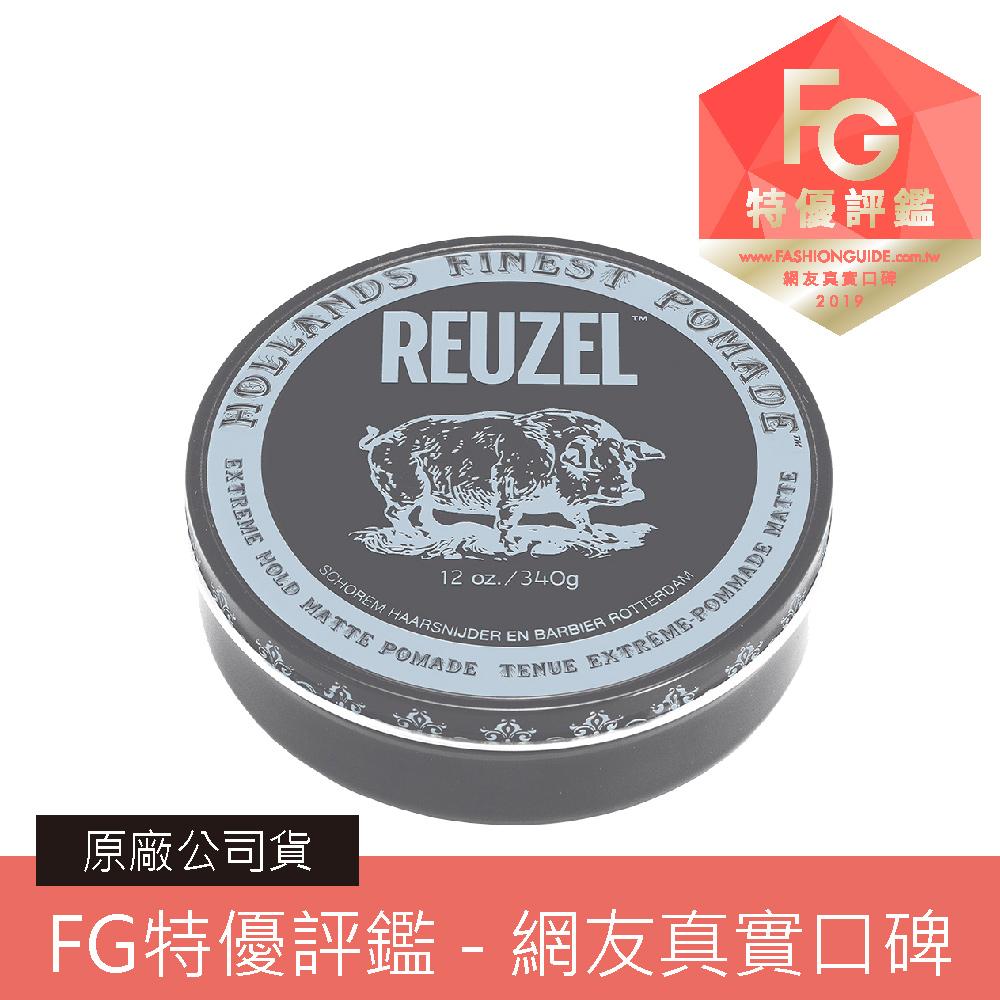 REUZEL Extreme Hold灰豬極強水泥級無光澤髮蠟340g