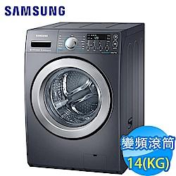 SAMSUNG三星 14KG 變頻滾筒式洗衣機 WD14F5K5ASG/TW