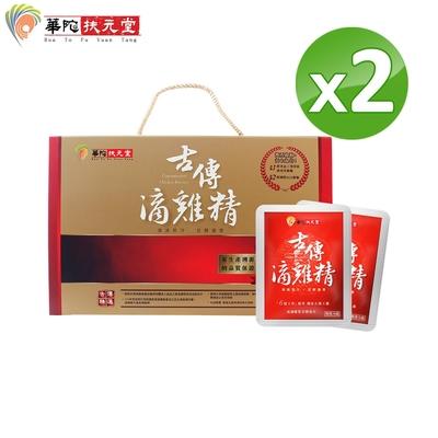 華陀扶元堂 古傳滴雞精2盒(6入/盒) 有效期限-2021.10.21