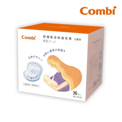 【Combi】舒適貼身防溢乳墊 36入 立體型