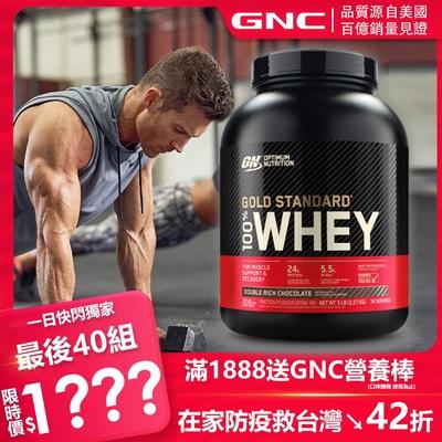 可折價券後1584-GNC健安喜 ON 100%乳清蛋白飲品 2270公克(任選口味)