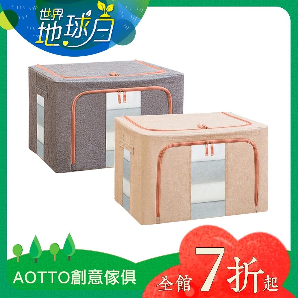 (買一送一)【AOTTO】棉麻大容量多功能收納袋 收納箱-66L