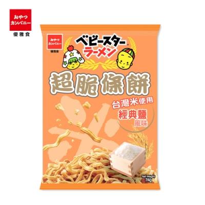 OYATSU優雅食 超脆條餅-經典鹽風味(74g)